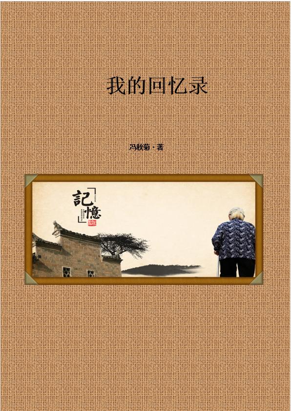 Feng_Qiuju