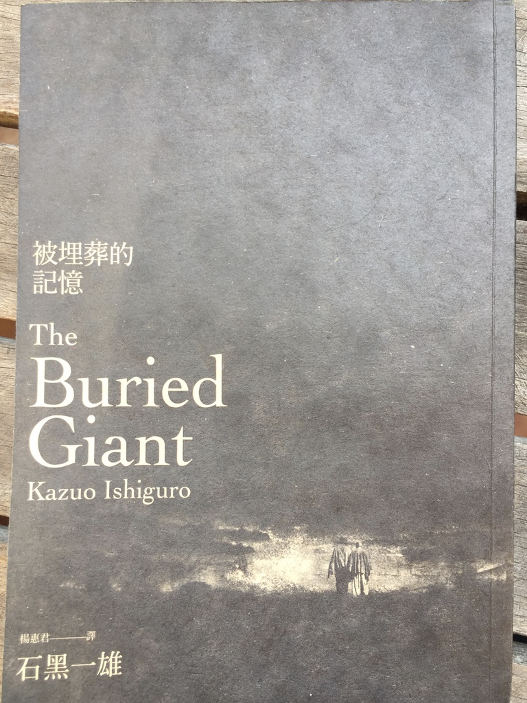 Buried_Giant